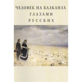 Гришин Р., Шемякин А. (ред.) Человек на Балканах глазами русских