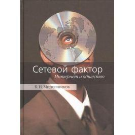 Мирошников Б. Сетевой фактор. Интернет и общество