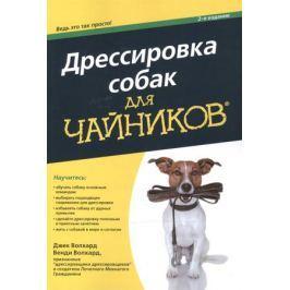 Волхард Д., Волхард В. Дрессировка собак для чайников