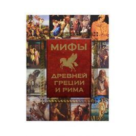 Гусев И. Мифы Древней Греции и Рима