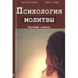 Спилка Б., Лэдд К. Психология молитвы. Научный подход