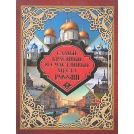 Сингаевский В. Самые красивые и счастливые места России