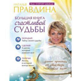 Правдина Н. Большая книга счастливой судьбы