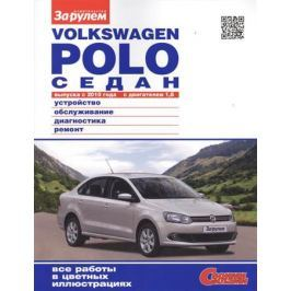 Ревин А. (гл. ред.) Volkswagen Polo седан выпуска с 2010 года с двигателями 1,6. Устройство, обслуживание, диагностика, ремонт