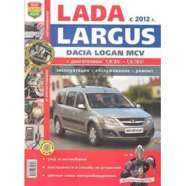 Солдатов Р., Шорохов А. (ред.) Lada Largus Dacia Logan MCV c 2012 года. Эксплуатация. Обслуживание. Ремонт