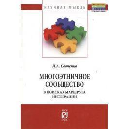 Савченко И. Многоэтничное сообщество в поисках маршрута интеграции: Монография