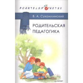Сухомлинская В. Родительская педагогика