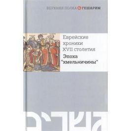 Боровой С. (пер.) Еврейские хроники XVII столетия. Эпоха