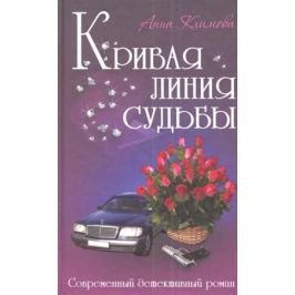 Климова А. Кривая линия судьбы