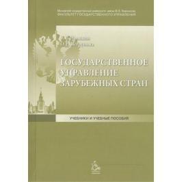 Пронкин С., Петрунина О. Государственное управление зарубежных стран: Учебное пособие