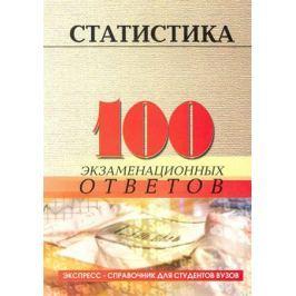 Казанцева Л. Статистика 100 экзам. ответов