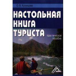 Кузнецова О. Настольная книга туриста: Практическое пособие. 2-е издание