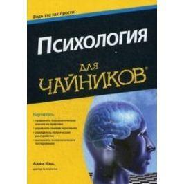 Кэш А. Психология для чайников