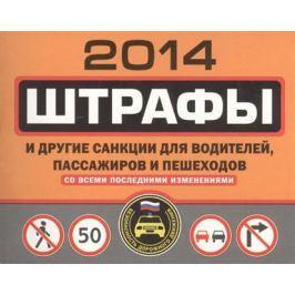 Дегтярева Т. (ред.) Штрафы и другие санкции для водителей, пассажиров и пешеходов 2014. Со всеми последними изменениями