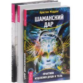 Мэдден К., Диллард Ш., Родригес К. Дар интуиции + Шаманский дар + Дары души (комплект из 3 книг)