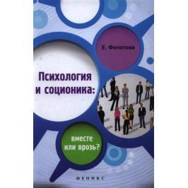 Филатова Е. Психология и соционика: вместе или врозь?