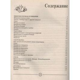 Волкова В. Новая микроволновая кулинария