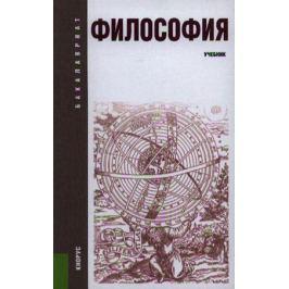 Кохановский В. (ред.) Философия. Учебник. Двадцать второе издание, переработанное