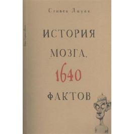 Джуан С. История мозга. 1640 фактов