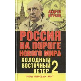 Фурсов А. Россия на пороге нового мира. Холодный восточный ветер 2