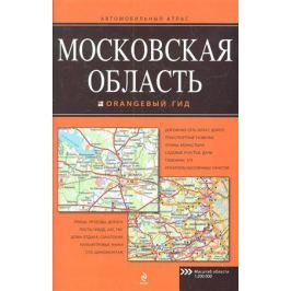Автомобильный атлас Московская область