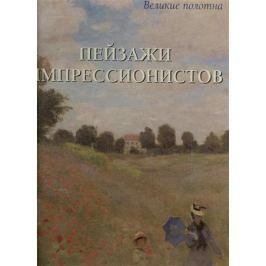 Киселев А. Пейзажи импрессионистов