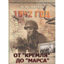 Мягков М. 1942 год. От