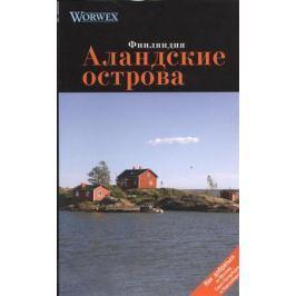 Моденов А., Моденова Ю. Аландские острова. Путеводитель