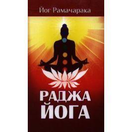 Йог Раманантата Раджа-йога. Учение йоги о психическом мире человека. 2-е издание