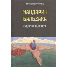 Бруталов М. Мандарин Бальзака. Чудес не бывает? Первый роман цикла