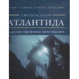 Леви Дж. Атлантида и другие утраченные цивилизации