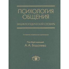 Бодалев А. (ред.) Психология общения. Энциклопедический словарь