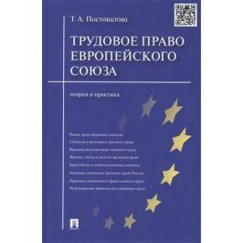 Постовалова Т. Трудовое право Европейского союза. Теория и практика