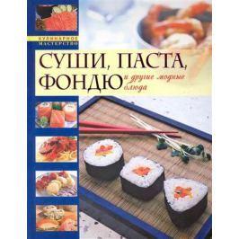 Суши паста фондю и др. модные блюда