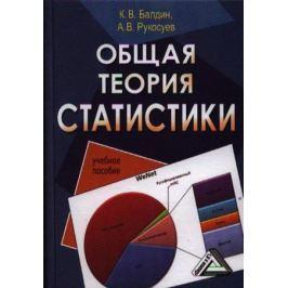 Балдин К., Рукосуев А. Общая теория статистики. Учебное пособие. 2-е издание