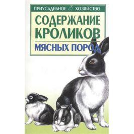 Бондаренко С. Содержание кроликов мясных пород