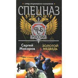 Макаров С. Спецназ ФСБ Золотой медведь