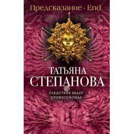 Степанова Т. Предсказание - End