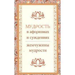 Рязанов В. (сост.) Мудрость в афоризмах и суждениях