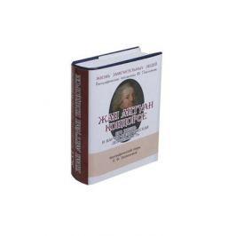 Литвинова Е. Жан Антуан Кондорсе (1743-1794). Его жизнь и научно-политическая деятельность. Биографический очерк (миниатюрное издание)