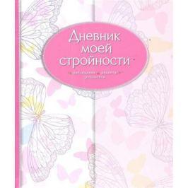 Левашева Е. (ред.) Дневник моей стройности. Наблюдения, рецепты, результаты (розовый)