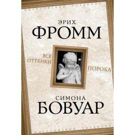 Фромм Э., Бовуар С. Все оттенки порока