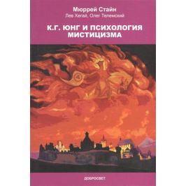 Стайн М., Хегай Л., Телемский О. К. Г. Юнг и психология мистицизма