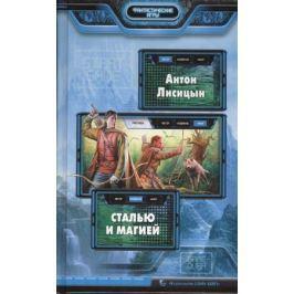 Лисицын А. Сталью и магией