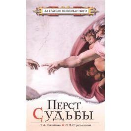 Секлитова Л., Стрельникова Л. Перст Судьбы