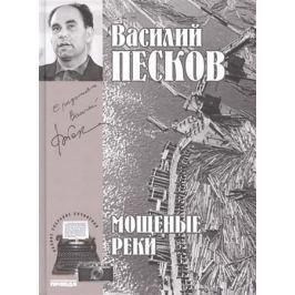 Песков В. Полное собрание сочинений. Том 5. 1965-1967. Мощеные реки