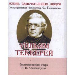 Александров Н. Уильям Теккерей. Его жизнь и литературная деятельность. Биографический очерк (миниатюрное издание)