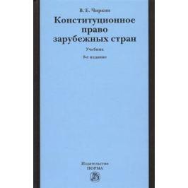Чиркин В. Конституционное право зарубежных стран. Учебник. 8-е издание, переработанное и дополненное