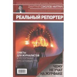Соколов-Митрич Д. Реальный репортер. Чему не учат на журфаке