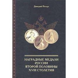 Петерс Д. Наградные медали России второй половины XVIII столетия (1760-1800)